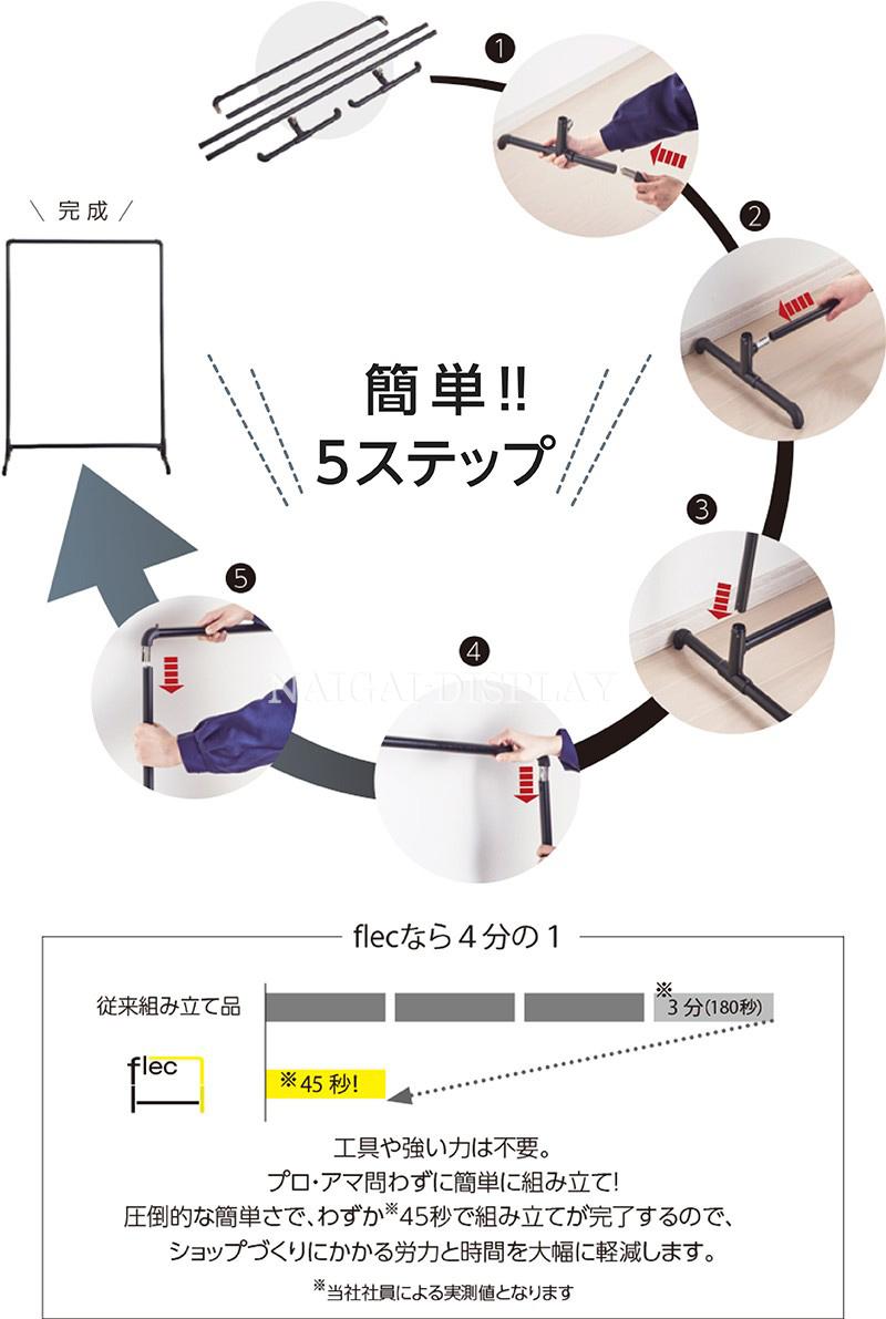 デザインラック(flec) 組立簡単