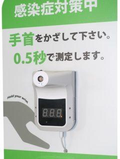 ノンタッチ体温計・消毒スタンド